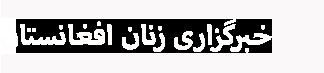 خبرگزاری زنان افغانستان